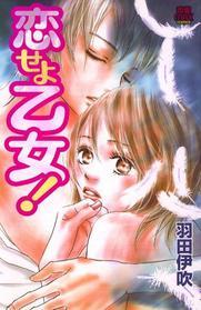Fiche Manga : Aime moi jeune fille