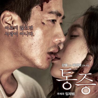Pain | film coréen |