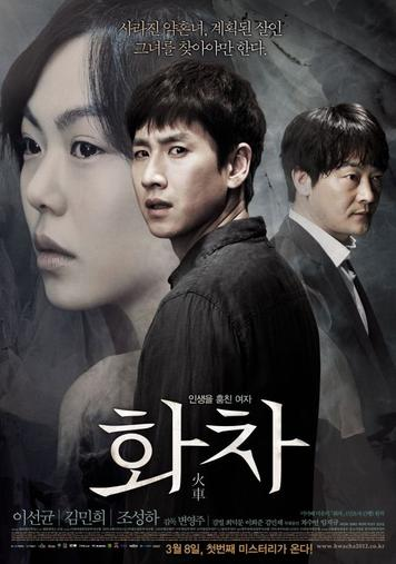 Helpless | K-movie - triller - 2012 |