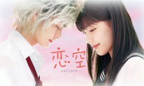 Koizora ♥ ( J-drama)