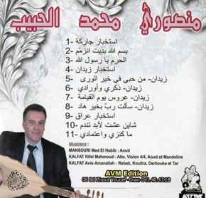 mensori mohamed el hbeb.12.7.2011
