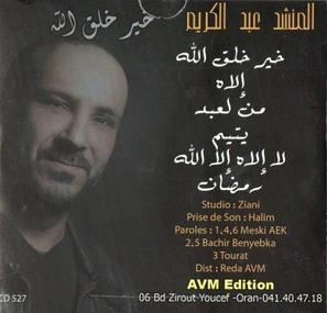 3abd  el krem-avm-29.07.2011