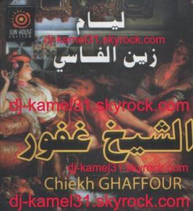 GHAFFOUR-11
