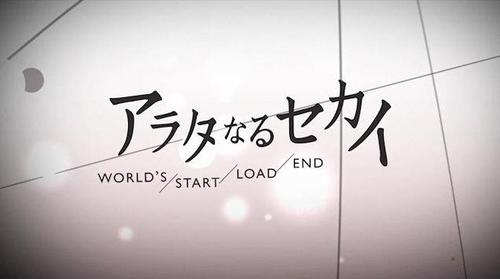 Arata-naru Sekai: World's Start Load End