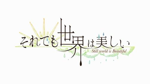 Soredemo Sekai wa Utsukushii  en  vostfr