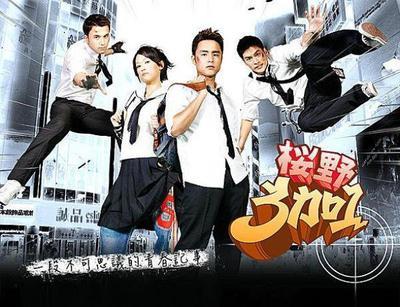 Ying Ye 3 + 1