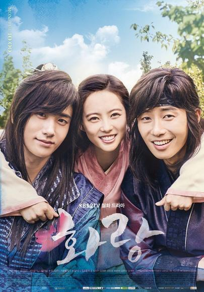 Hwarang – The Beginning - DRAMA