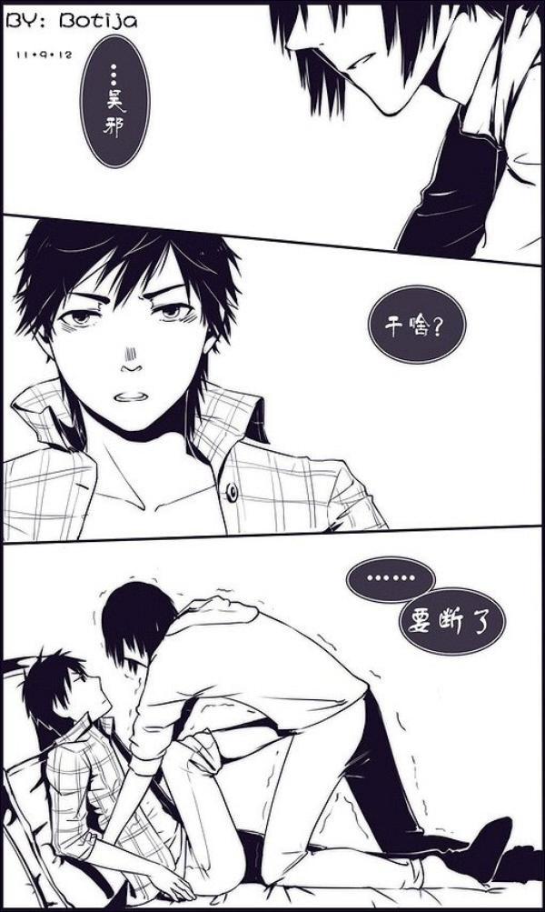 """~ Scène Yaoi """"No kiss"""" MDR"""
