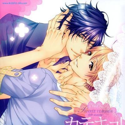 Manga : ~ Private Teacher ~