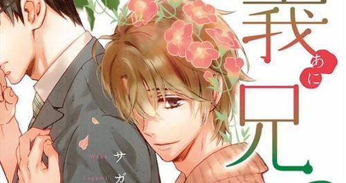 Manga : ~ Ani no Senaka ~