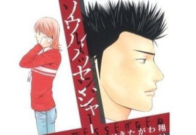 5 eme Mangas Senein: Soul Mesenger