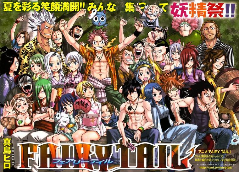 Fairy tail [**********]