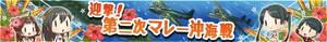 E3:The Second Naval Battle of Malaya 第二次マレー沖海戦