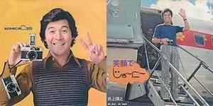 Japanese Soul ~ Le signe V