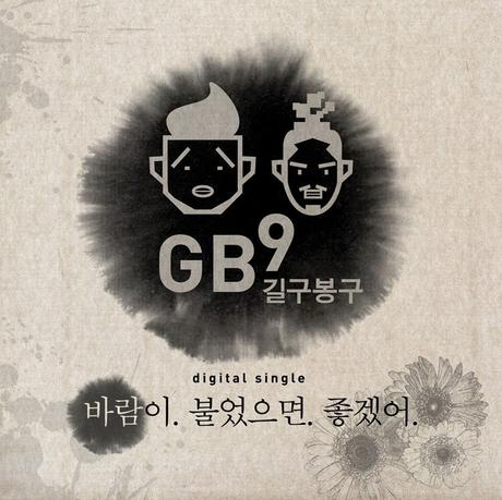 GB9 (길구봉구) : Groupe Masculin