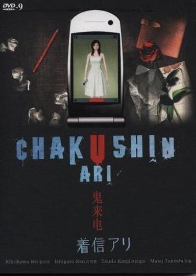 Drama : Japonais Chakushin Ari 10 épisodes [Horreur et Mystère]