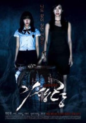 Film : Coréen Ghastly 92 minutes