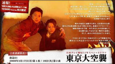 Drama : Japonais Tokyo Daikushu 2 épisodes[Romance, Drame et Historique]