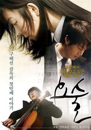 Film : Coréen  Magic 95 minutes[Drame et Musique]