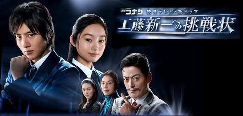 Drama : Japonais Meitantei Conan : Kudo Shinichi e no Chousenjou 13 épisodes