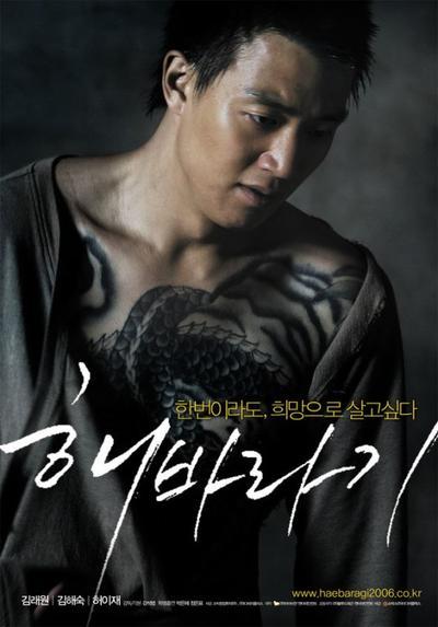 Film : Coréen Sunflower 116 minutes[Action et Drame]