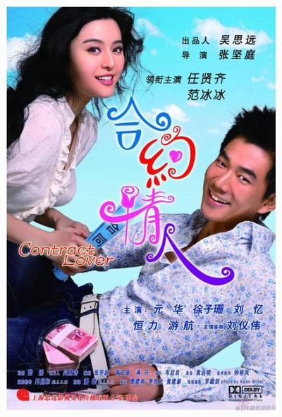 Film : Chinois Contract Lover 93 minutes [Romance et Comédie]