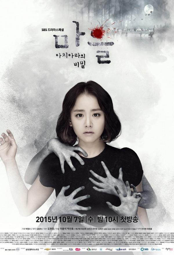 The Village: Achiara's Secret (2015) [16/16]