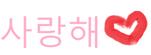 Coup de ❤ : Taeyang 태양