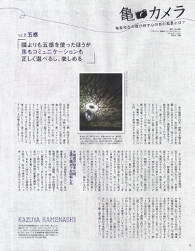 Kame Camera vol.8 Cinq sens, MAQUIA, 09.2011