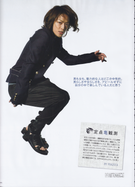 Kame Camera vol.14 Virilité, MAQUIA 03.2012