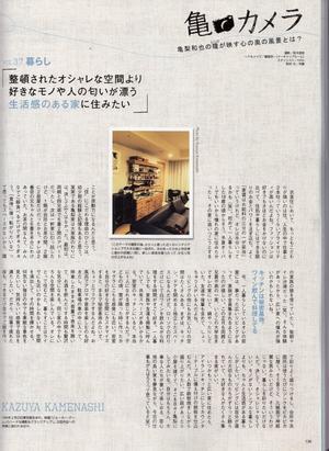 Kame Camera vol.37 Vivre/subsister, MAQUIA 04.2014