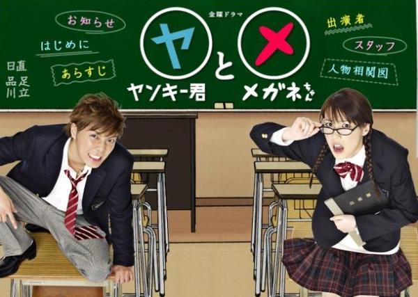 Drama: Yankee-kun To Megane-chan