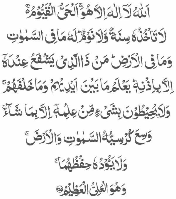 Ayat al kursy# Verset du trône # Réciter la pendant une douas# By TelcoeurTelame#