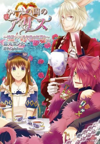 Les mangas d'Alice au Royaume de Coeur