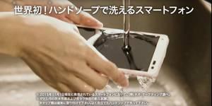 VIDEO - Le premier téléphone lavable fait ses débuts au Japon !