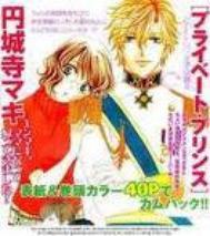 Private Prince de Maki Enjoji