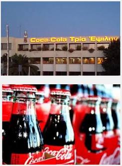 Coca Cola 3ε Πάτρα