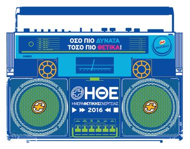 Ημέρα Θετικής Ενέργειας 2016: Ποιοι καλλιτέχνες θα εμφανιστούν επί σκηνής;