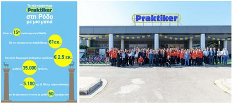 Μετράει ήδη 2 μήνες το νέο κατάστημα Praktiker Hellas στη Ρόδο