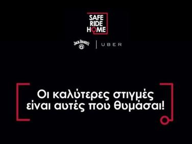 Safe Ride Home: Οι καλύτερες στιγμές είναι αυτές που θυμάσαι