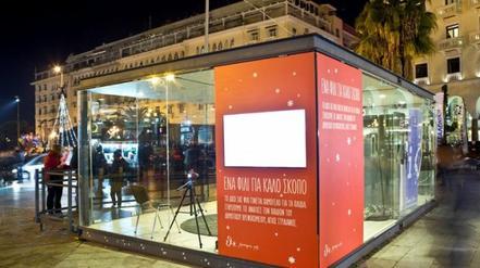 Coca Cola 3E: «Ένα φιλί για καλό σκοπό» για το Βρεφοκομείο «Άγιος Στυλιανός» στη Θεσσαλονίκη