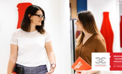 Graduate Trainee Program της Coca-Cola Τρία Έψιλον: Εδώ ξεκινά η καριέρα για νέους απόφοιτους!
