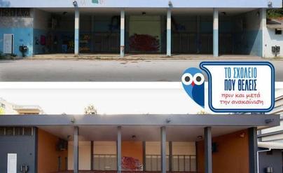 "Coca-Cola Τρία Έψιλον: Το 14ο Γυμνάσιο Θεσσαλονίκης έγινε ""Το Σχολείο που θέλεις"""