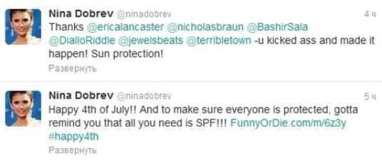 Nina Dobrev and her joke :P♥
