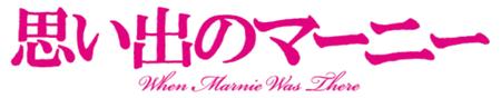 Omoide no Marnie