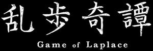 Ranpo Kitan : Game of Laplace