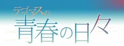 Tegomassu no Seishun no hibi - récapitulation