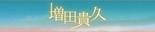 Tegomassu no Seishun no hibi - Nagano