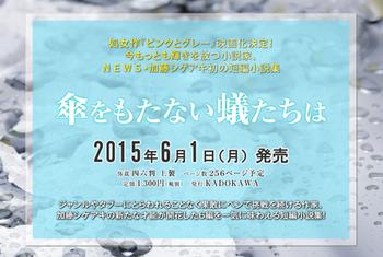 4ème livre de Katô Shigeaki, un recueil de nouvelles