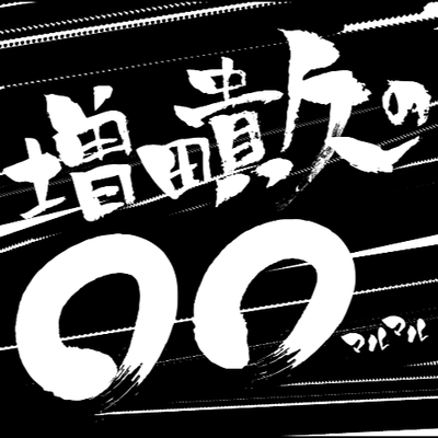 Masuda Takahisa no OO
